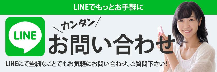 カンタンLINE査定
