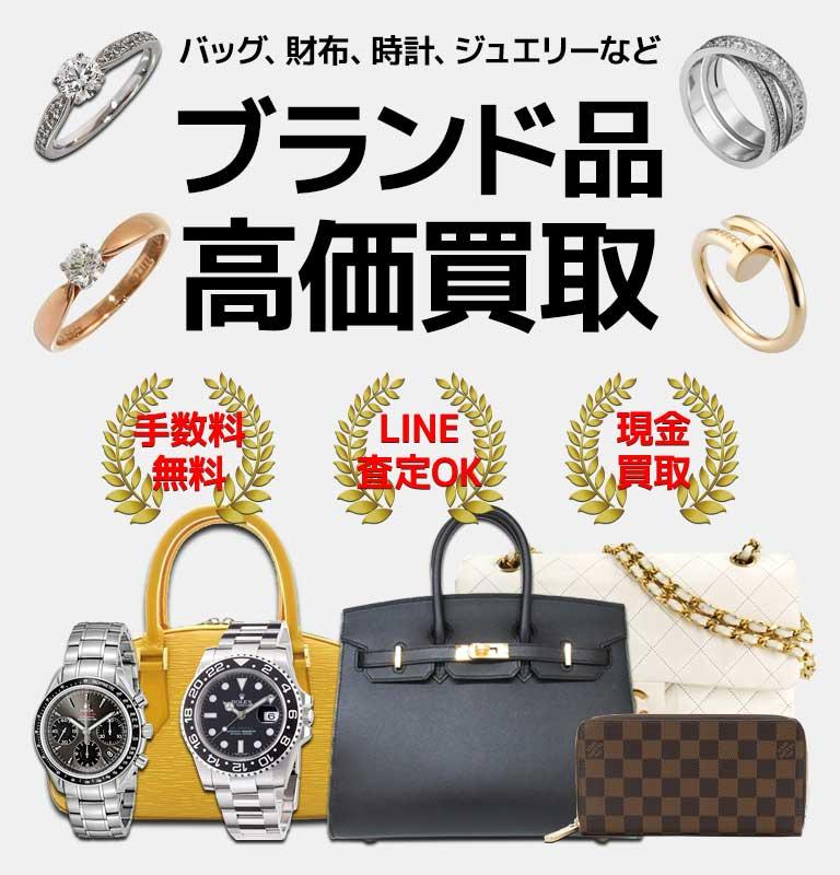 バッグ、財布、時計、ジュエリーなどブランド品高価買取